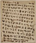 Manuscript showing the Vai script (c. 1849), a new way of writing invented in Liberia in the early 19th century. On display in West Africa: Word, Symbol, Song. Photograph courtesy of the British Library. - See more at: http://www.bl.uk/press-releases/2015/october/british-library-launches-major-west-africa-exhibition?inViewer=imgIDdaae40cf-5452-43f3-9acb-45958729a77c#sthash.BJy3jByb.dpuf